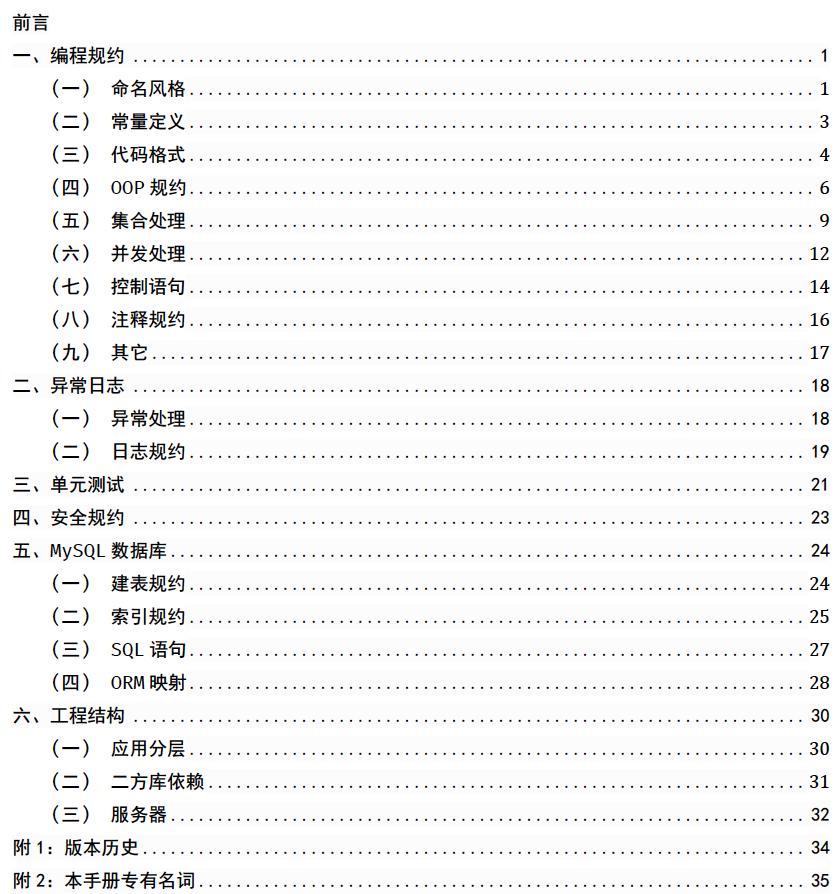 阿里巴巴Java开发手册(终极版)