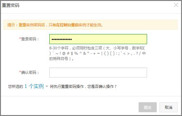 管理终端输入密码