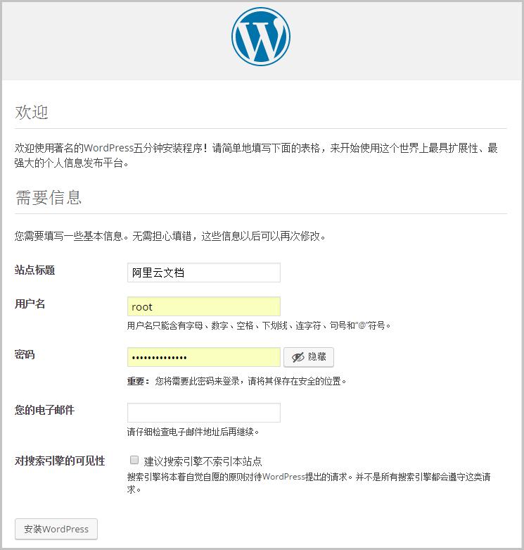 填写网站标题邮件及密码