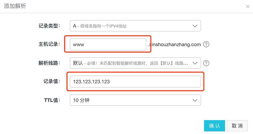 将带www的域名解析到服务器空间IP