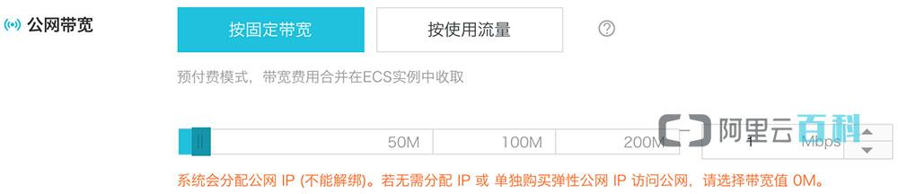 阿里云ECS服务器公共宽带选择