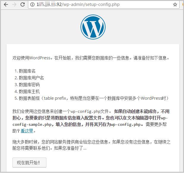WordPress安装页面