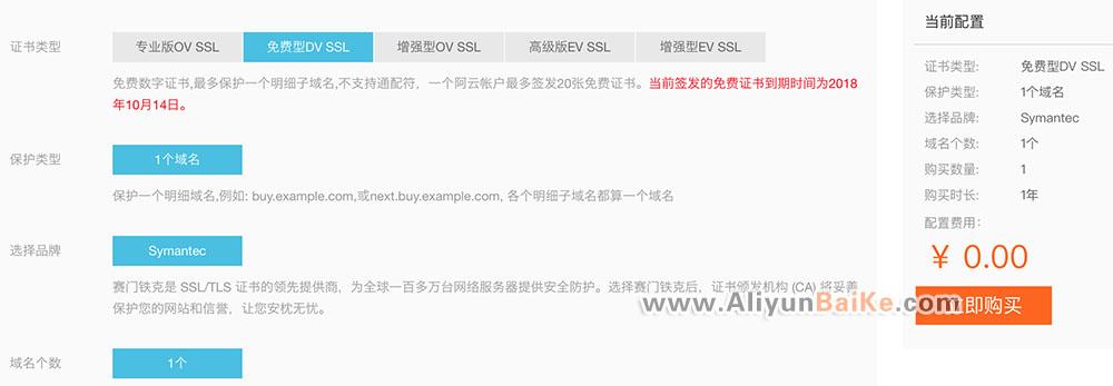 阿里云免费SSL证书