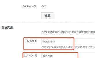 阿里云OSS静态网站托管教程