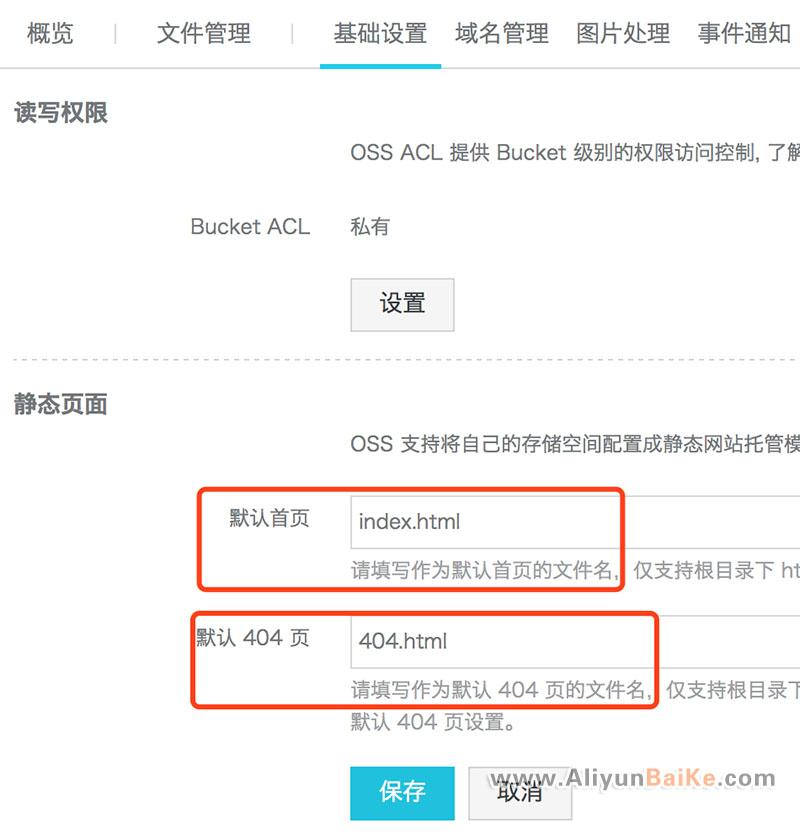 OSS静态页面设置