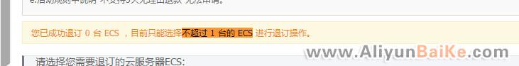 阿里云服务器ECS退款注意事项