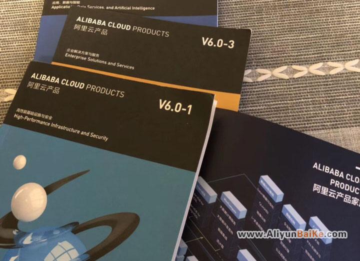 阿里云产品介绍及用途