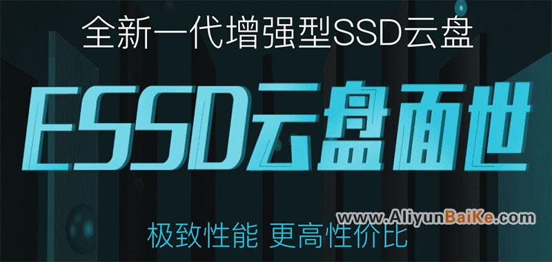 阿里云ESSD新一代增强型SSD云盘