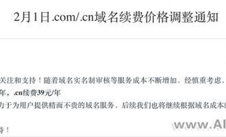 阿里云域名续费涨价.com/.cn域名续费价格调整通知