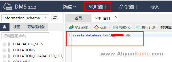 阿里云虚拟主机MySQL新建数据库