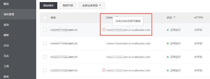 获取加速域名的CNAME值
