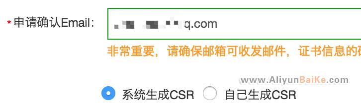 系统生成CSR和自己生成CSR