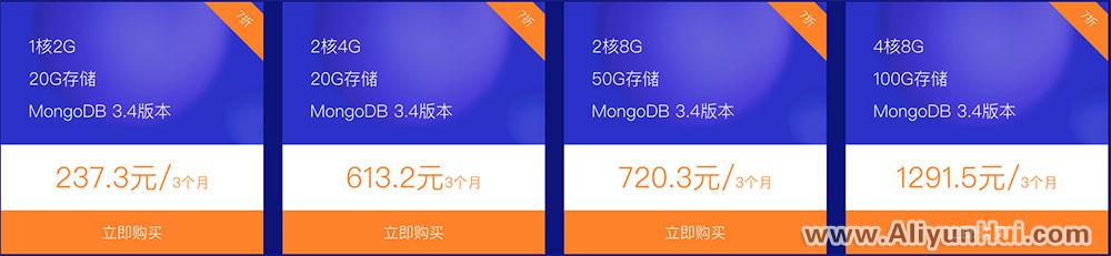 阿里云云数据库MongoDB折扣优惠
