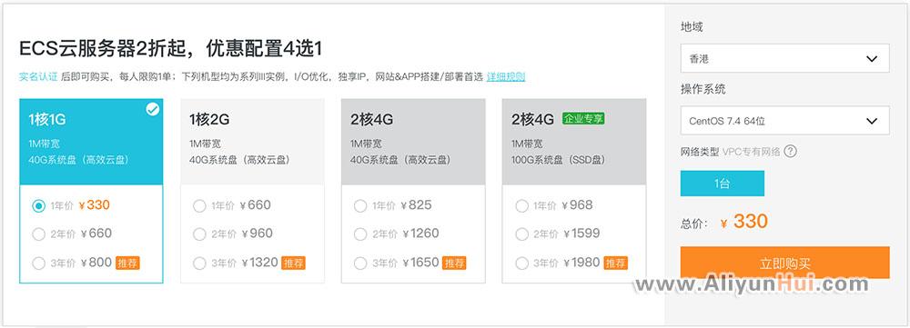 阿里云2折云服务器最低330元一年