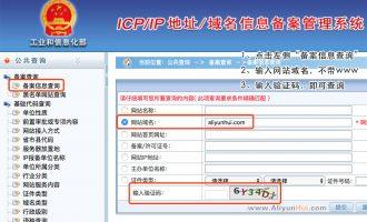 网站域名ICP备案查询