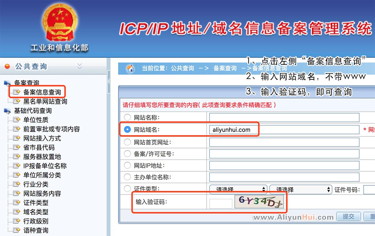 网站域名ICP备案查询方法