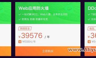 阿里云DDoS高防IP电信联通双线保底300G防护带宽36.8万元/年