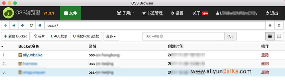 阿里云oss-browser