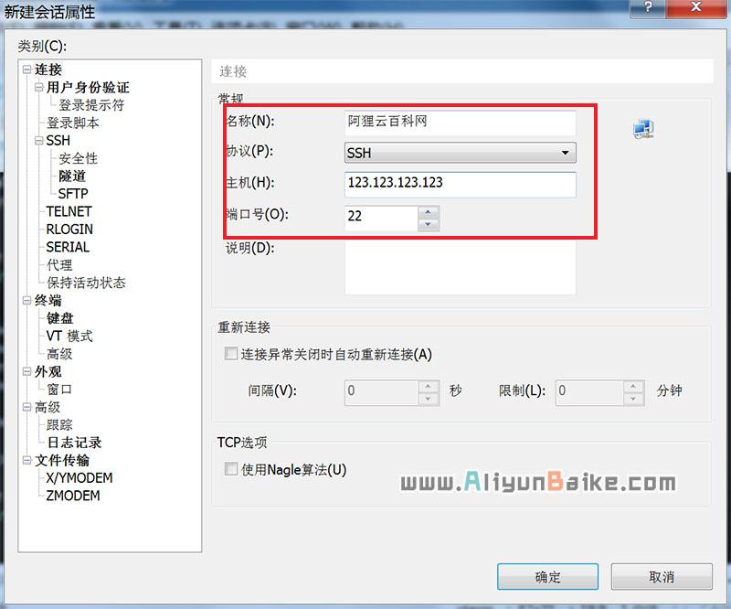 新建会话填写服务器IP