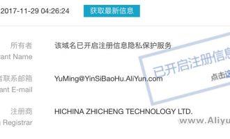 YuMing@YinSiBaoHu.AliYun.com是谁的邮箱?