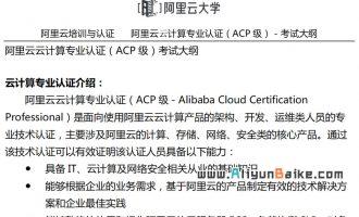 阿里云云计算专业认证(ACP)考试大纲下载