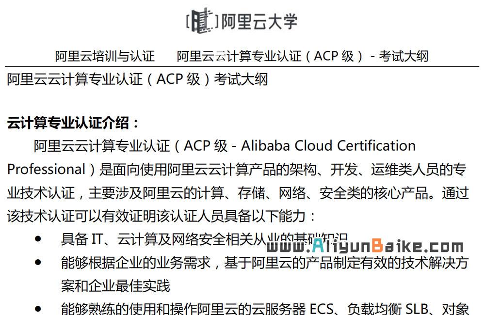 阿里云云计算专业认证(ACP)考试大纲预览