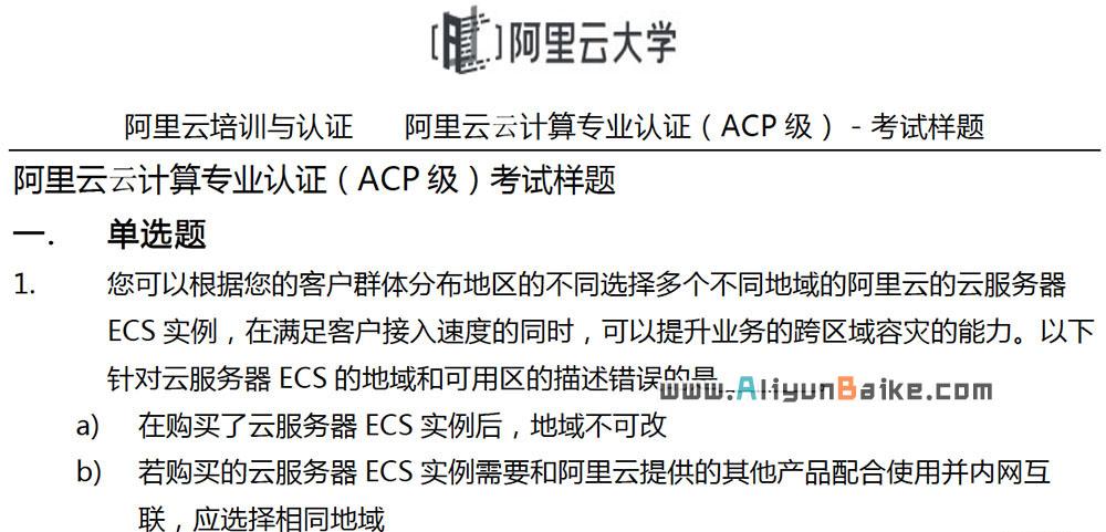 阿里云云计算专业认证(ACP)考试样题下载