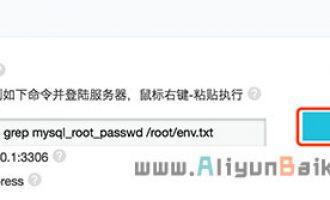 阿里云轻量服务器WordPress数据库MySQL账号密码