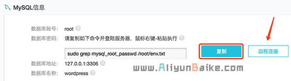 轻量应用服务器获取MySQL数据库密码