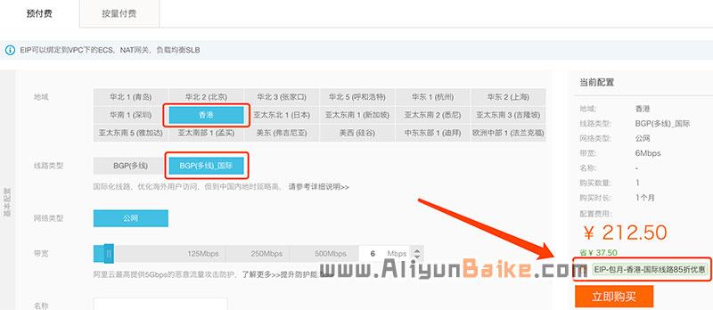 阿里云弹性公网IP国际线路香港85折优惠