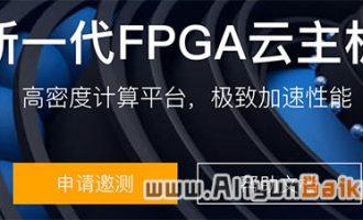 阿里云全新一代FPGA云主机F3邀测