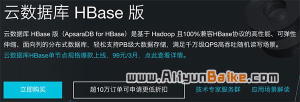 阿里云HBase云数据库