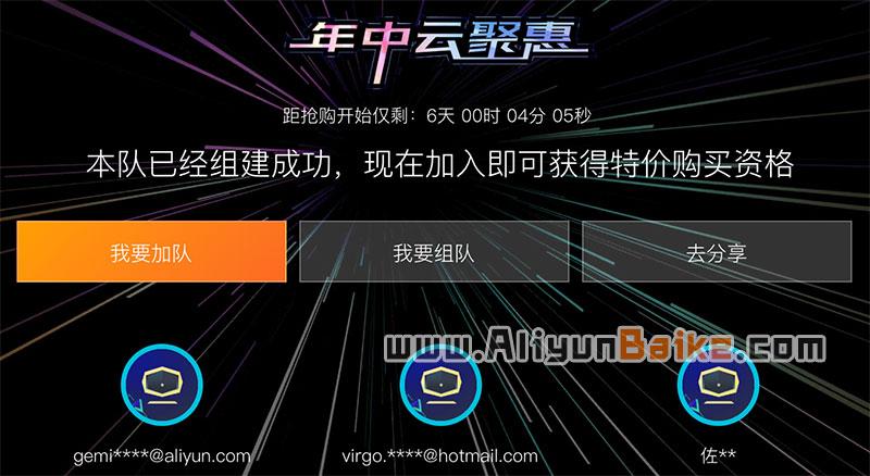 阿里云入团加队享5折优惠 买服务器先加入队伍!