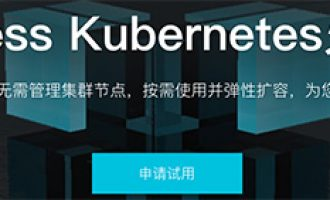 阿里云容器服务Serverless Kubernetes火热邀测