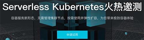 Serverless Kubernetes火热邀测