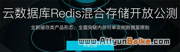 阿里云数据库Redis混合存储开放公测