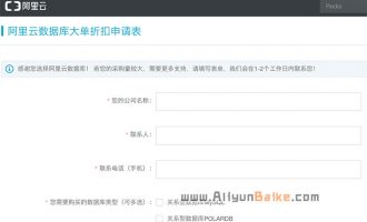 阿里云数据库超10万订单可申请更低折扣!