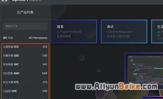 阿里云API在线调试工具OpenAPI Exploer