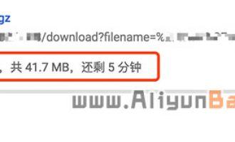 阿里云1Mbps实际网速 下载速度测试