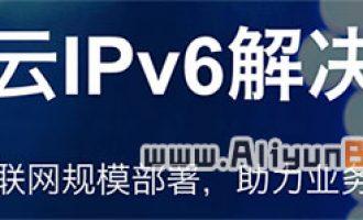 阿里云IPv6解决方案