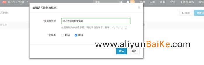 IPv6访问控制组