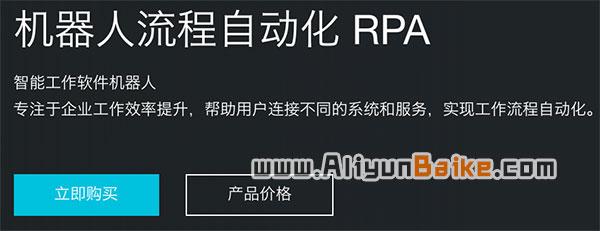 机器人流程自动化RPA (码栈)