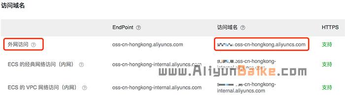阿里云OSS外网访问网址