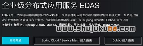 阿里云EDAS企业级分布式应用服务