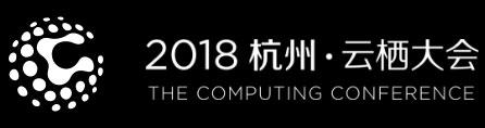 阿里云栖大会2018杭州