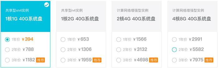 阿里云均衡性能配置服务器优惠394元一年