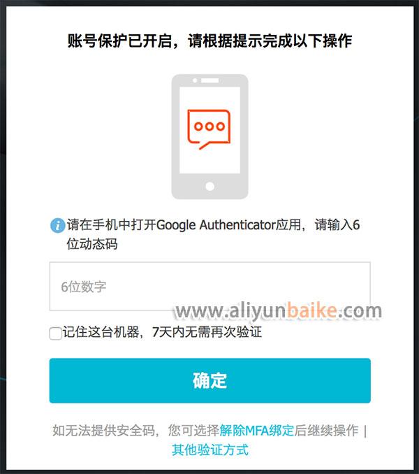 请在手机中打开Google Authenticator应用,请输入6位动态码