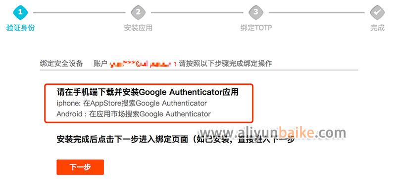 手机端下载并安装Google Authenticator应用