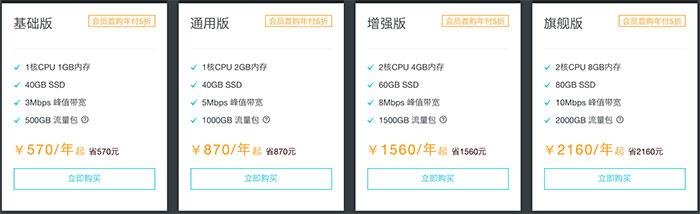 流量型轻量应用服务器规格及优惠价格
