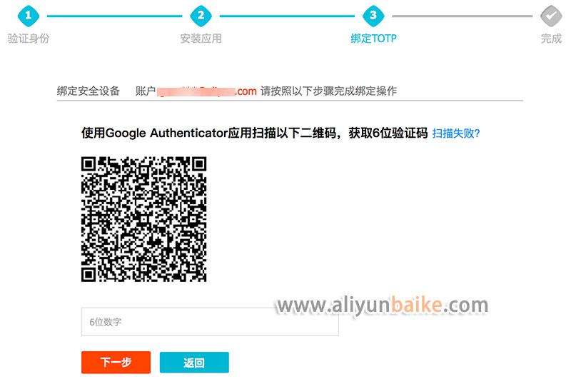 使用Google Authenticator扫描二维码获取6位验证码